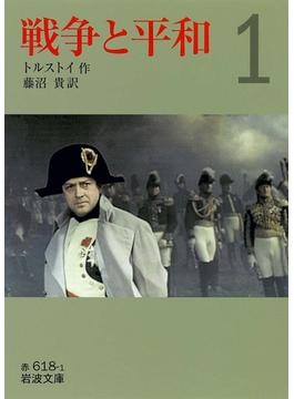 戦争と平和 (一)