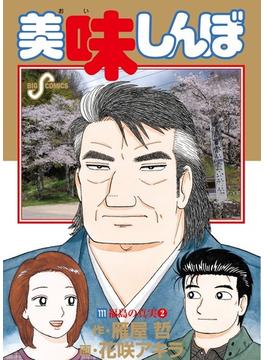 美味しんぼ 111 2 (ビッグコミックス)(ビッグコミックス)