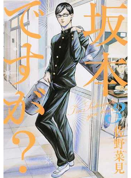 坂本ですが? 3(ビームコミックス)