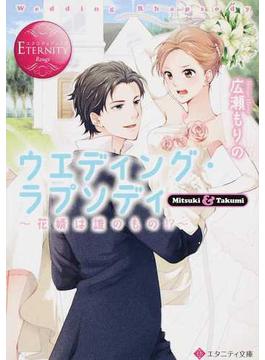 ウエディング・ラプソディ 花婿は誰のもの!? Mitsuki & Takumi(エタニティ文庫)