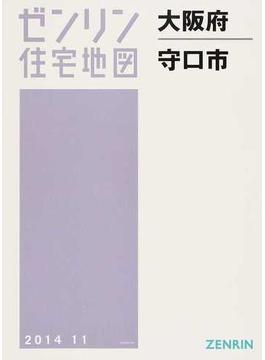 ゼンリン住宅地図大阪府守口市