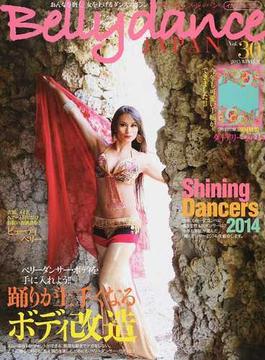 ベリーダンス・ジャパン おんなを磨く、女を上げるダンスマガジン Vol.30(2015WINTER) 踊りが上手くなるボディ改造/輝くダンサー2014(イカロスMOOK)