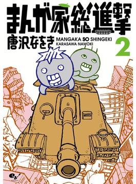 まんが家総進撃 2(ビームコミックス)