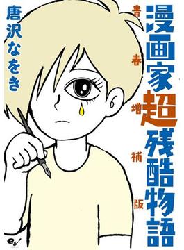 漫画家超残酷物語 青春増補版(コミックビーム)