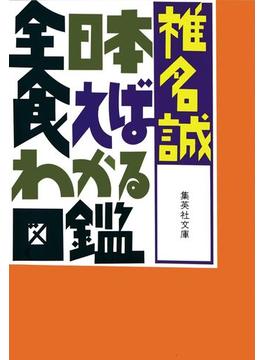 全日本食えばわかる図鑑(集英社文庫)