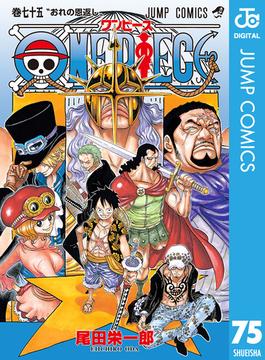 ONE PIECE モノクロ版 75(ジャンプコミックスDIGITAL)