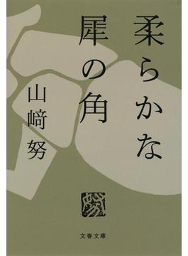 柔らかな犀の角(文春文庫)