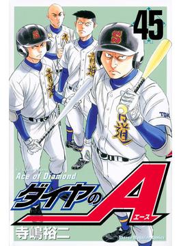ダイヤのA 45 (講談社コミックスマガジン)(少年マガジンKC)
