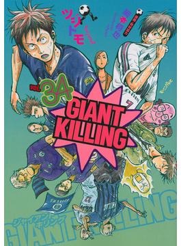 GIANT KILLING 34 (モーニングKC)(モーニングKC)