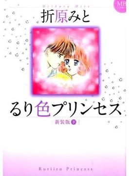 るり色プリンセス 下 新装版 (MBコミックス)(MBコミックス)