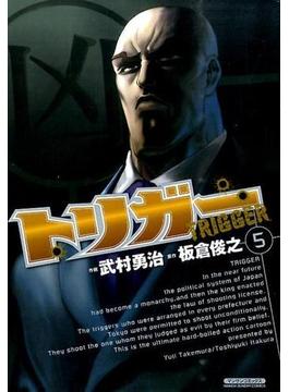 トリガー 5(マンサンコミックス)