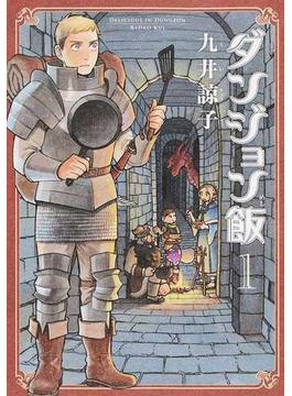 ダンジョン飯 1 (BEAM COMIX)(ビームコミックス)