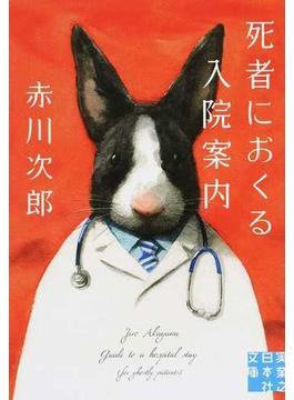 死者におくる入院案内(実業之日本社文庫)