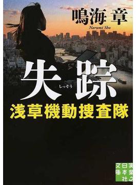 失踪(実業之日本社文庫)