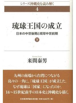 琉球王国の成立 日本の中世後期と琉球中世前期 下