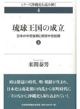 琉球王国の成立 日本の中世後期と琉球中世前期 上