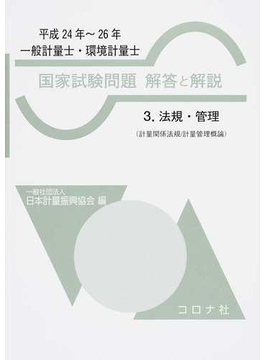 一般計量士・環境計量士国家試験問題解答と解説 法規・管理 平成24年〜26年
