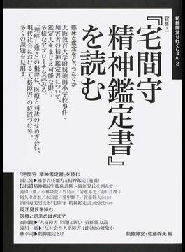 特集1『宅間守精神鑑定書』を読む
