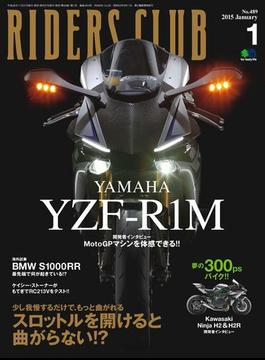 RIDERS CLUB No.489 2015年1月号(RIDERS CLUB)