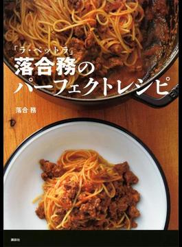 「ラ・ベットラ」落合務のパーフェクトレシピ(講談社のお料理BOOK)