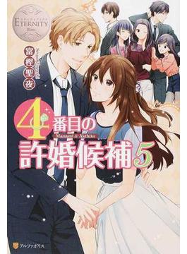 4番目の許婚候補 Manami & Akihito 5(エタニティブックス・白)