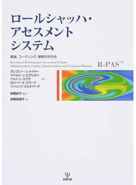 ロールシャッハ・アセスメントシステム 実施,コーディング,解釈の手引き