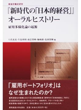 『新時代の「日本的経営」』オーラルヒストリー 雇用多様化論の起源