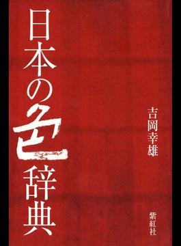 日本の色辞典 紫紅社刊(紫紅社)