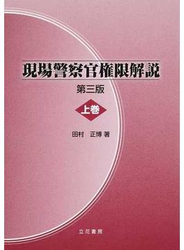 現場警察官権限解説 第3版 上巻