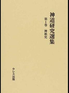 神道研究選集 復刻 第1巻 神祇史
