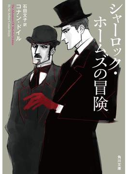 【期間限定価格】シャーロック・ホームズの冒険
