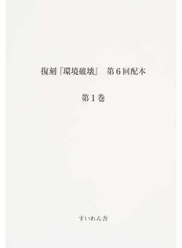 復刻『環境破壊』第6回配本第1巻〜第4巻 4巻セット