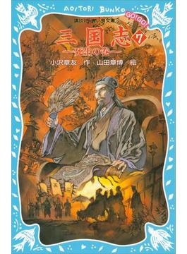 三国志(7)死生の巻(青い鳥文庫)