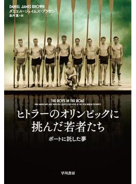 『ヒトラーのオリンピックに挑んだ若者たち』ダニエル・ジェイムズ・ブラウン,森内 薫