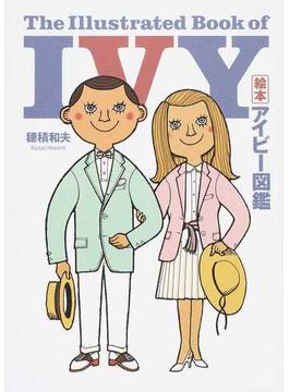 絵本アイビー図鑑