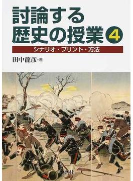 討論する歴史の授業 シナリオ・プリント・方法 4