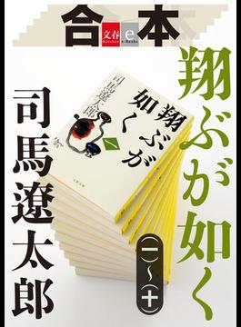 合本 翔ぶが如く(一)~(十)【文春e-Books】(文春e-book)