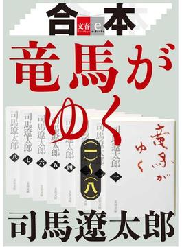 合本 竜馬がゆく(一)~(八)【文春e-Books】(文春e-book)