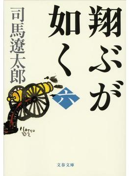 翔ぶが如く(六)(文春文庫)