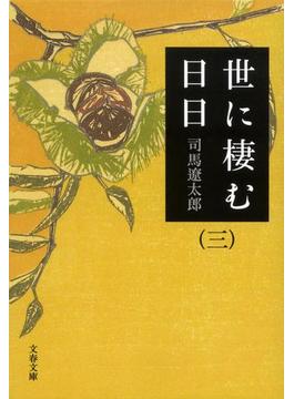 世に棲む日日(三)(文春文庫)