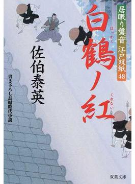 白鶴ノ紅 書き下ろし長編時代小説(双葉文庫)