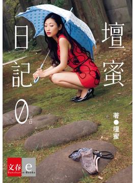 壇蜜日記 0(ゼロ)【文春e-Books】(文春e-book)