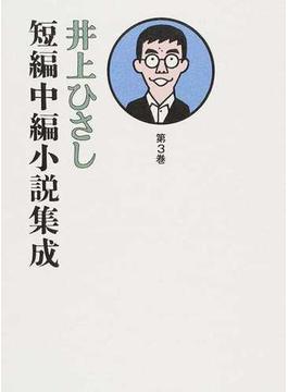 井上ひさし短編中編小説集成 第3巻