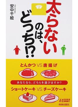 太らないのは、どっち!?(青春新書PLAY BOOKS)