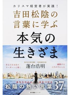 吉田松陰の言葉に学ぶ本気の生きざま カリスマ経営者が実践!