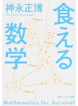 食える数学(角川ソフィア文庫)