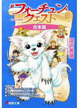 【合本版】新フォーチュン・クエスト 全26冊収録(電撃文庫)