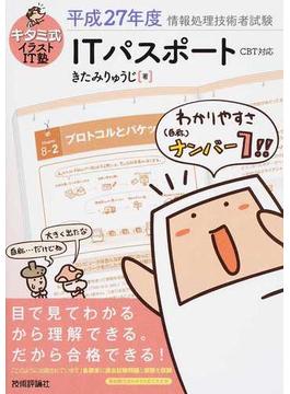 キタミ式イラストIT塾ITパスポート 平成27年度
