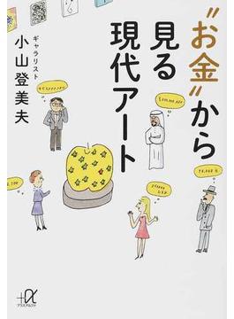 """""""お金""""から見る現代アート"""