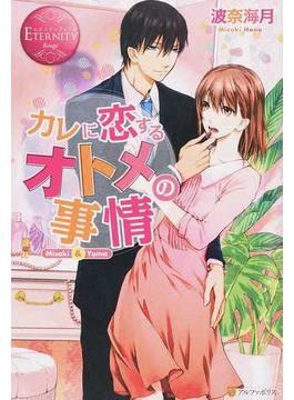 カレに恋するオトメの事情 Misaki & Yuma(エタニティブックス・赤)